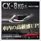 SAMURAI PRODUCE CX-8 KG系 内側ドアノブ ガーニッシュ 4P メッキ