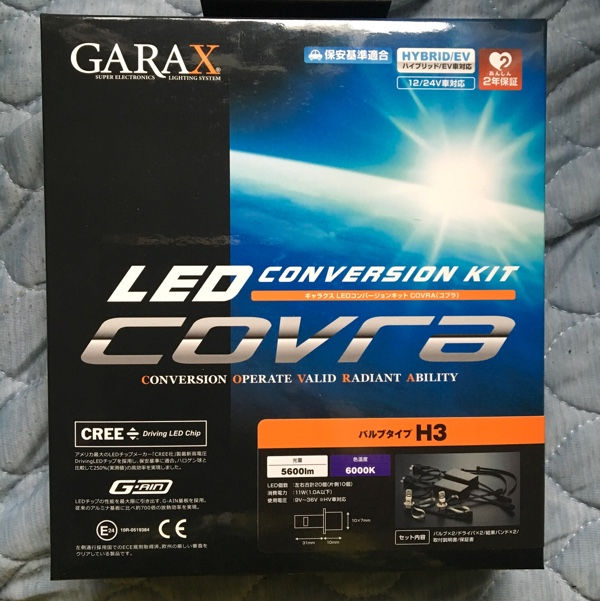 K'spec GARAX  LEDコンバージョンキット [COVRA] H3 6000K