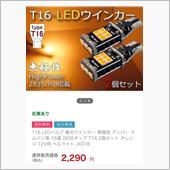 BELLELiGHT T16 LEDバルブ 爆光ウインカー 無極性 アンバー