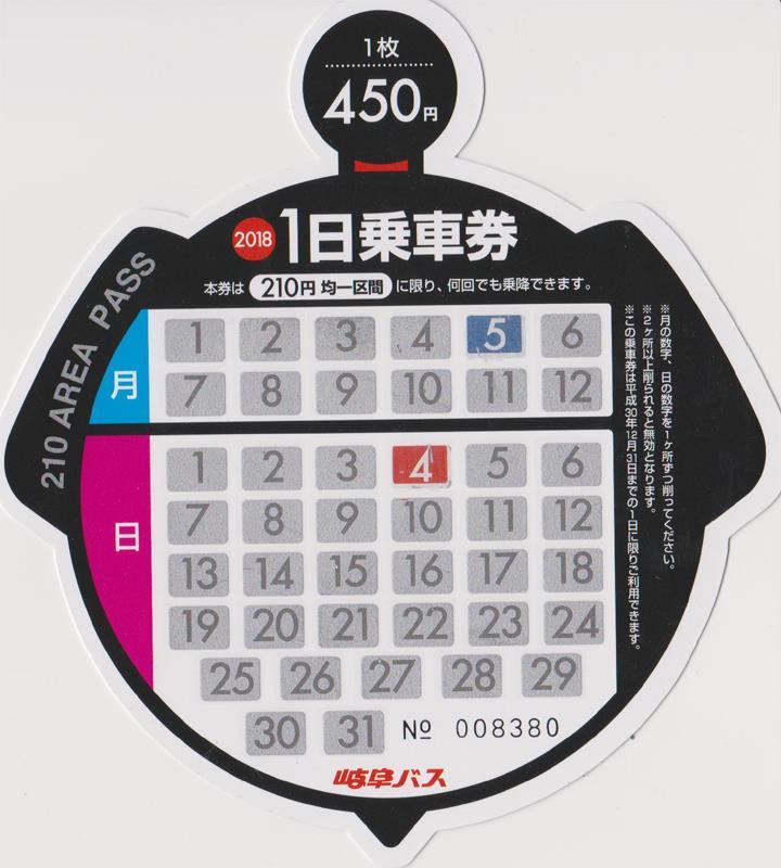 岐阜バス 1日乗車券 210円均一区間(裏)