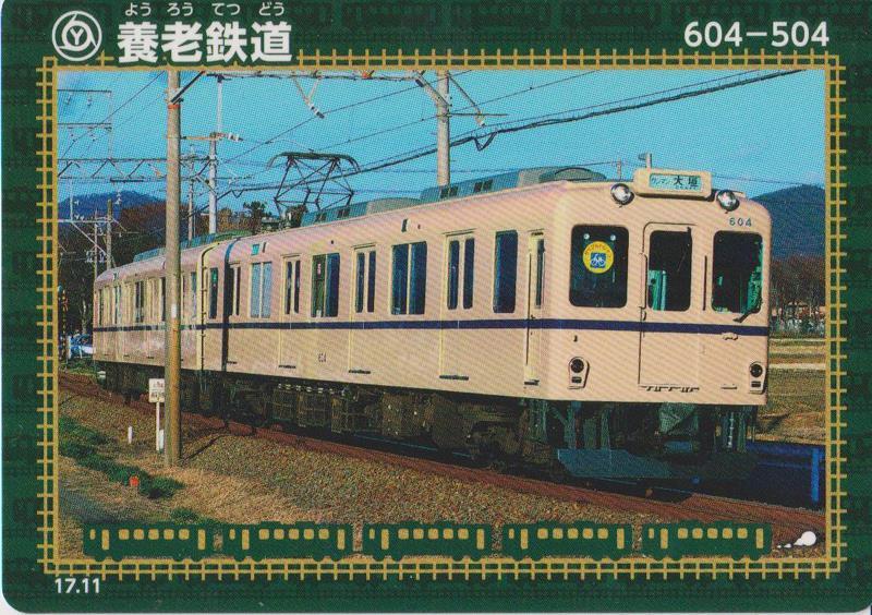 養老鉄道 鉄カード 表