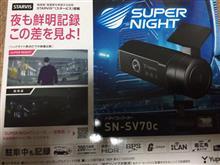 Super Night SN-SV70c