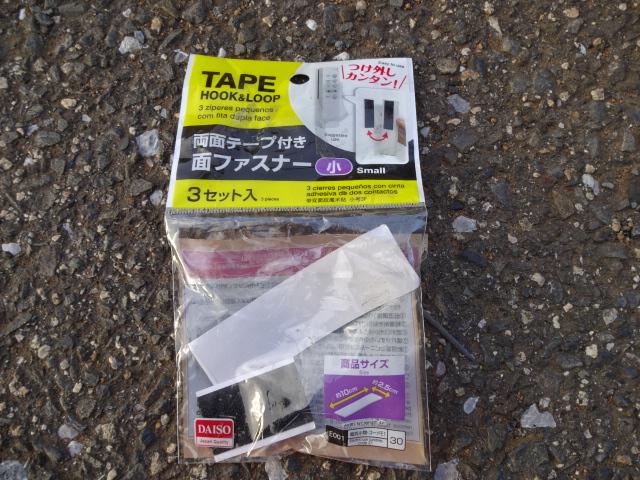 ダイソー マジックテープ