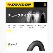 DUNLOP タイヤチューブ