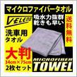 REIZ TRADING VELENO 洗車用マイクロファイバータオル