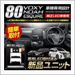 ユアーズ 80系 ノア ヴォクシー エスクァイア 純正LED車専用ルームランプセット
