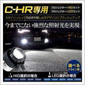 ユアーズ C-HR専用 プロジェクターフォグユニット