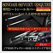 ユアーズ ノア80系 ヴォクシー80系 エスクァイア 専用 シートレールカバー 4本1セット