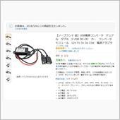 メーカー・ブランド不明 USB電源コンバータ 12V 3A 15W