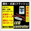 REIZ TRADING LEDコントローラー 調光・点滅 フラッシュ調整リモコン