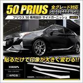ユアーズ 50プリウス専用 サイドガーニッシュ4PCS