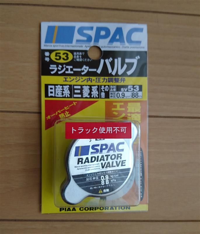 PIAA SPAC 開弁圧0.9kg/cm2
