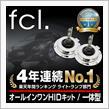 fcl 【fcl.Monobee】 35W HIDキット(H1 H3 H7 H8 H11 H16 HB3 HB4)