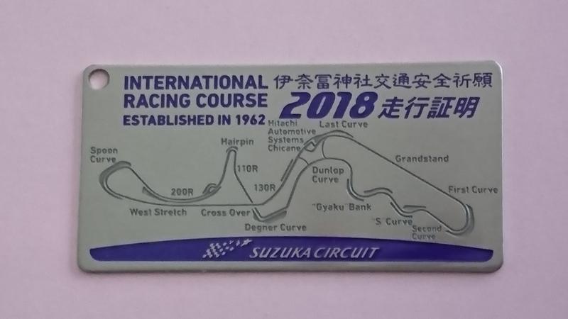 SUZUKA CIRCUIT / 鈴鹿サーキット 2018走行証明プレート