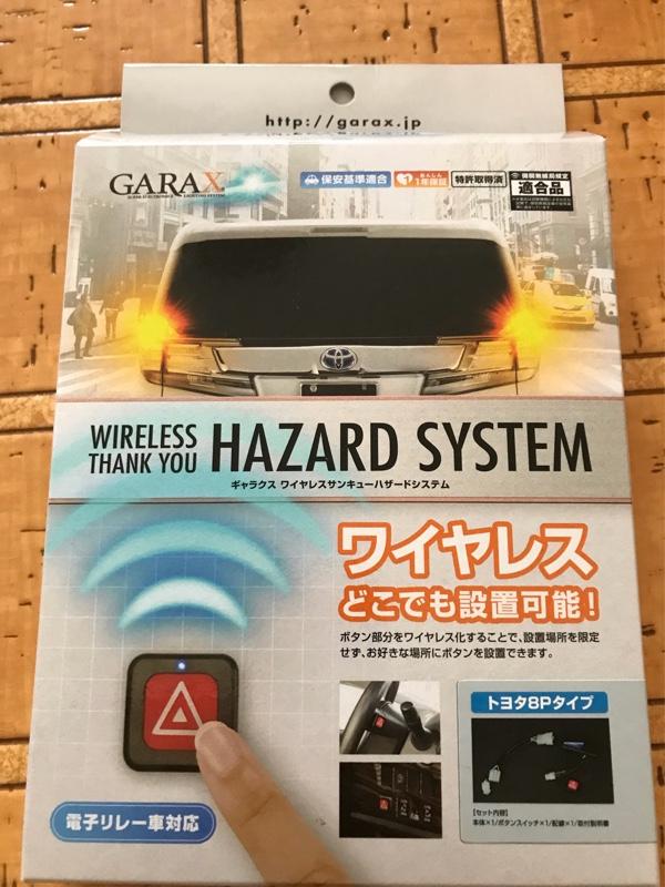 K'spec GARAX ワイヤレスサンキューハザードシステム