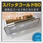 BRAINTEC スパッタゴールド80