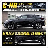 ユアーズ C-HR 専用 サイドガーニッシュ×6PCS
