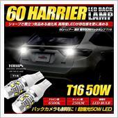 ユアーズ  60 ハリアー HARRIER 専用 50W バックランプLED