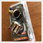 CAR MATE / カーメイト ウィンカー&ワイパーレバー用カバー ホンダ用A / DZ205