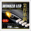 ユアーズ ウインカー T20 ピンチ部違い CREE LED使用