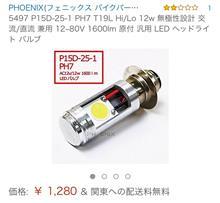 アドレスV100不明 Amazon LED ph7 12w 1600lmの単体画像