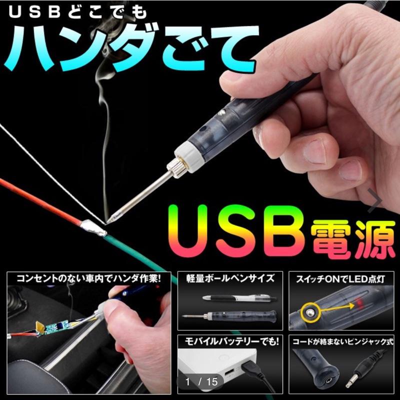不明 USBハンダゴテ