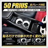 ユアーズ プリウス 50系 専用 センターコンソールカバー 3PCS [カラー:カーボン柄/ピアノブラック]