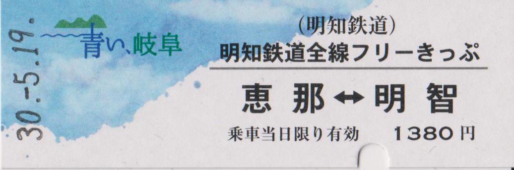 明知鉄道 「青い、岐阜」明知鉄道全線フリーきっぷ 恵那⇔明智