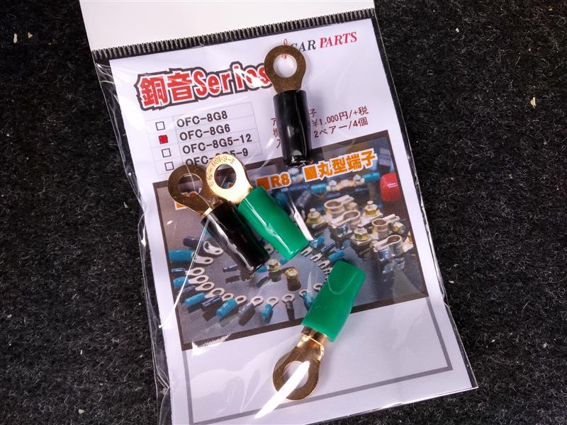 オスカーインターナショナル 銅音シリーズ 丸形端子・棒端子