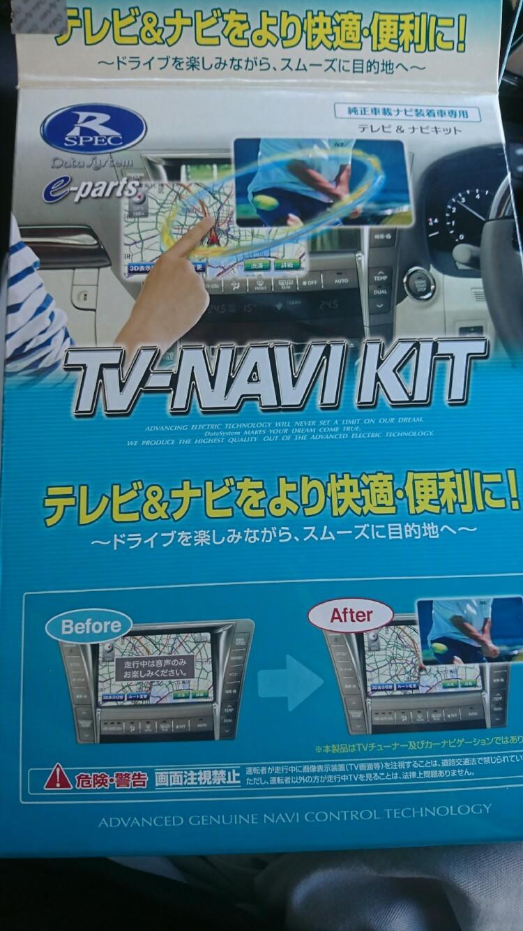 Data System TV-NAVI KIT / HTN-75