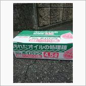 エーモン ポイパック 4.5L / 1604