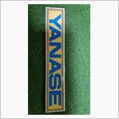 YANASE ヤナセ リアガラスステッカー