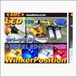 Asian Motors ウインカーポジションLED