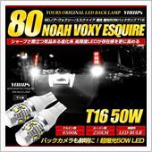ユアーズ 80系ノア・ヴォクシー・エスクァイア専用 LEDバックランプ