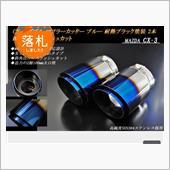 RIDERS HOUSE CX-3 ダブル マフラーカッター ブルー 耐熱ブラック塗装 2本 鏡面 2層 スラッシュカット マツダ 高純度SUS304ステンレス MAZDA