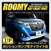 ユアーズ ルーミー専用 ROOMY デイライト ユニット システム カスタム GT/G/G[S]