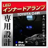 シェアスタイル C-HR LEDインナードアランプ 【カプラータイプ】
