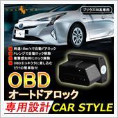CAR STYLE OBD2 車速連動オートドアロック