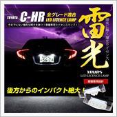 ユアーズ C-HR専用 LEDライセンスユニット