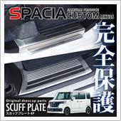 SAMURAI PRODUCE スカッフプレート 4pcs ステンレス