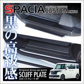 SAMURAI PRODUCE スペーシアカスタム MK53S サイドシル スカッフプレート 4P ブラックステンカラー 滑り止め付き