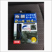 SEIWA k390 インテリアスリムモール