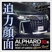 SAMURAI PRODUCE アルファード30系 後期 フロントリップ ガーニッシュ 鏡面仕上げ 1P エアログレード専用