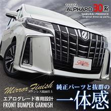 アルファードSAMURAI PRODUCE アルファード30系 後期 フロントバンパー ガーニッシュ 鏡面仕上げ 6P エアログレード専用の単体画像