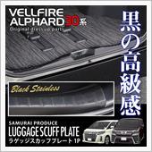 SAMURAI PRODUCE ヴェルファイア30系 アルファード30系 前期 後期 ラゲッジ スカッフプレート ブラック 1P