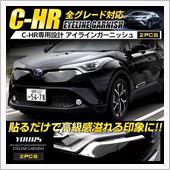 ユアーズ C-HR専用 アイラインガーニッシュ