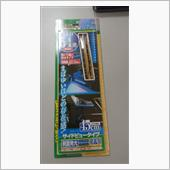 エーモン サイドビューテープLED(青) 45cm