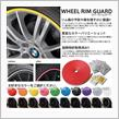 wheel rim guard wheelrimguard