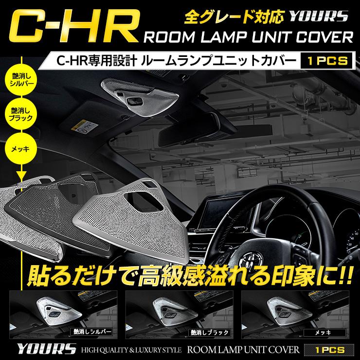 ユアーズ C-HR専用 ルームランプカバー
