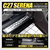 ユアーズ C27セレナ専用 スカッフプレート4PCSセット